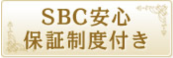SBC保証
