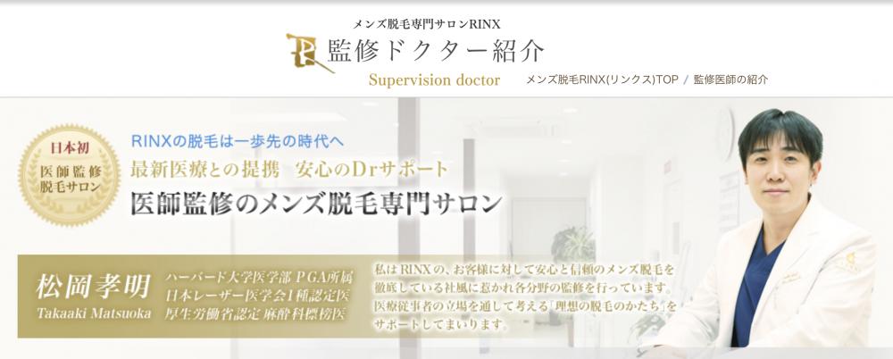 RINX松岡医師
